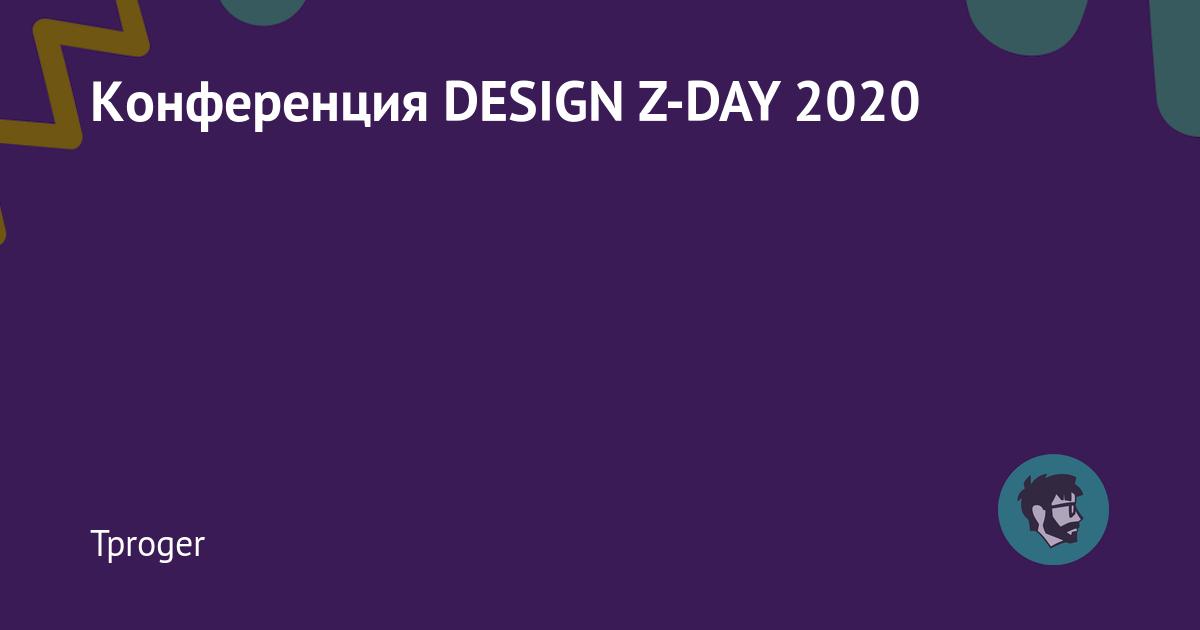13 августа, онлайн: конференция Design Z-Day 2020