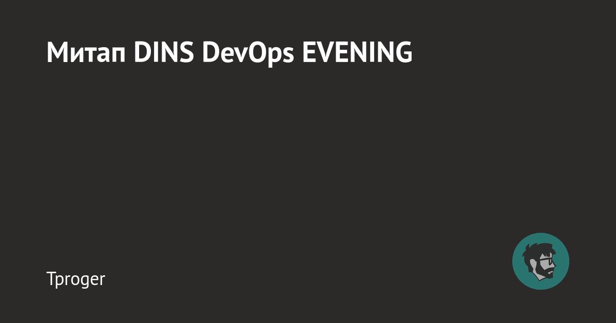 13 августа, онлайн: митап DINS DevOps EVENING