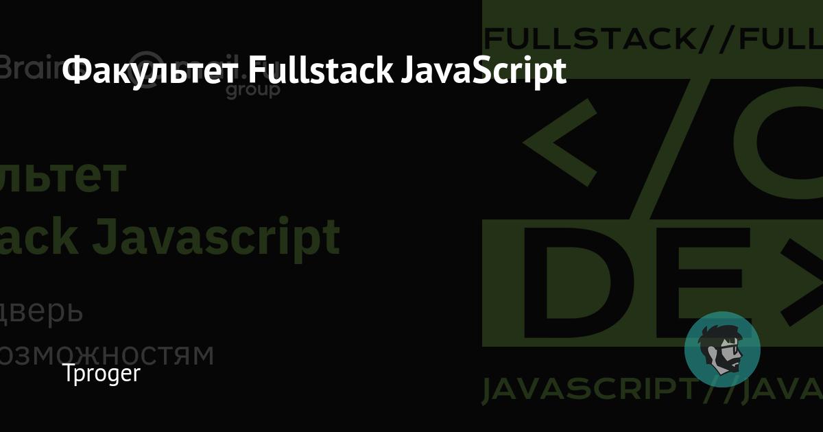 Факультет Fullstack JavaScript | Старт 19 ноября, 15 месяцев | Онлайн