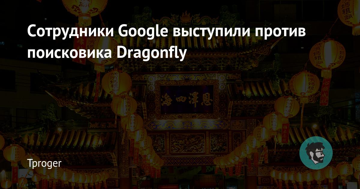 Сотрудники Google выступили против поисковика Dragonfly