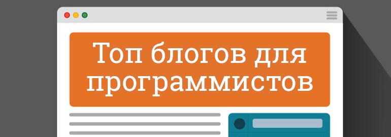 Обложка: Топ-30 лучших блогов о программировании и вычислительной технике