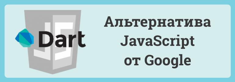Обложка: Альтернативы JavaScript. Часть 2