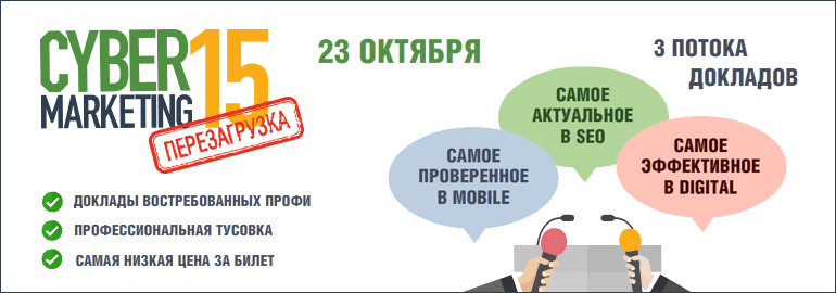 Обложка: CyberMarketing-2015: конференция по интернет-маркетингу