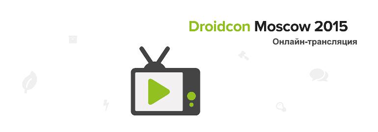 Обложка: Droidcon Moscow 2015: прямая трансляция