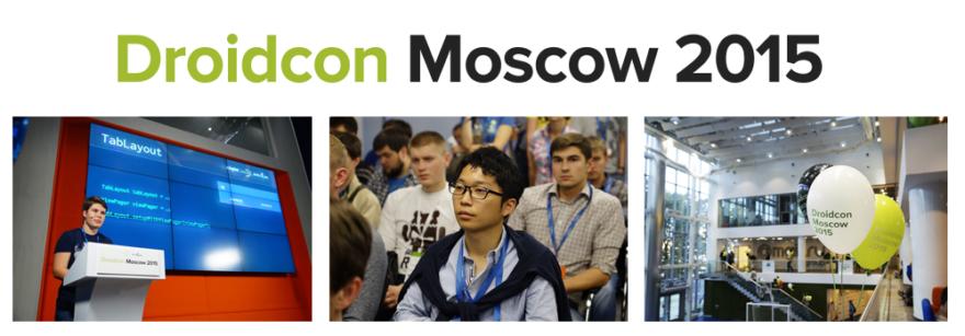 Обложка: Droidcon Moscow 2015: как это было