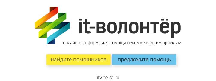 Обложка: Дайджест заявок IT-волонтёра