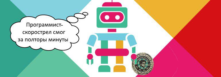 Обложка: Пишем бота для Slack за 1,5 минуты: опыт команды Tproger