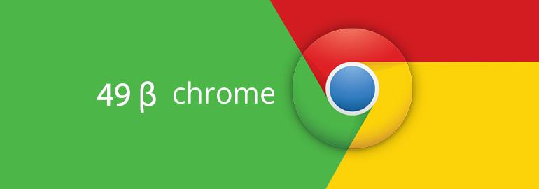 Обложка: Релиз Google Chrome 49 Beta