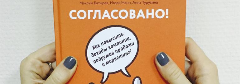 Обложка: Согласовано! О том, как сделать эффективной работу своей компании — в новой книге издательства «МИФ»