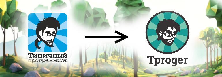 Обложка: От «Типичного» до «Tproger»: как мы развиваем наш сайт