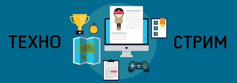 Обложка: Техностримы по разработке игр — как создать успешный проект. Краткий дайджест
