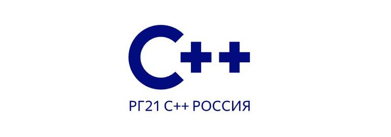 Обложка: 27 марта пройдёт открытая встреча Национальной рабочей группы по стандартизации C++