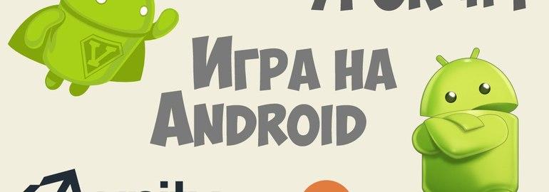 Обложка: Курс «Создание 2D-игры под Android»