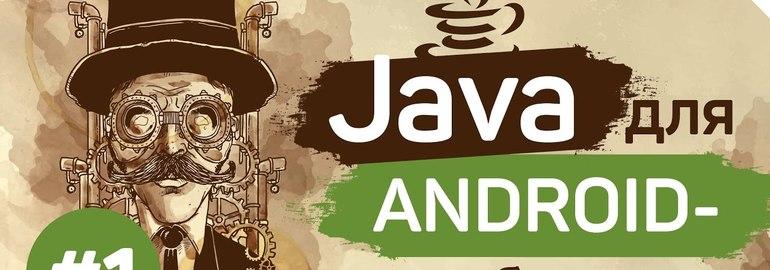 Обложка: Курс «Java для Android-разработчиков»