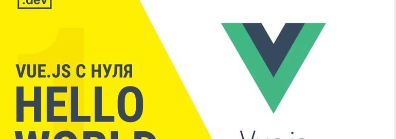 Обложка: Курс «Vue.js с нуля»