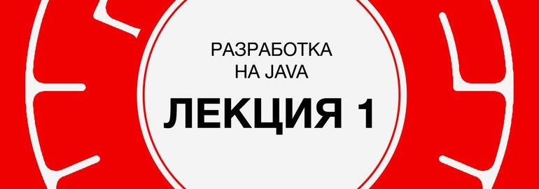 Обложка: Курс «Разработка на Java»
