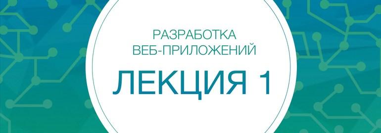 Обложка: Курс «Разработка интернет-приложений»