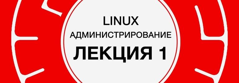Обложка: Курс «Администрирование Linux»