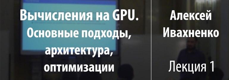Обложка: Курс «Вычисления на GPU. Основные подходы, архитектура, оптимизации»