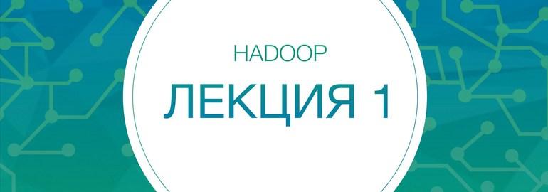 Обложка: Курс «Методы распределенной обработки больших объемов данных в Hadoop»