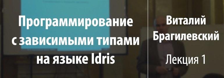Обложка: Курс «Программирование с зависимыми типами на языке Idris»