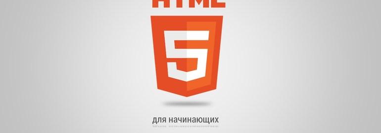Обложка: Курс «HTML5 для начинающих»