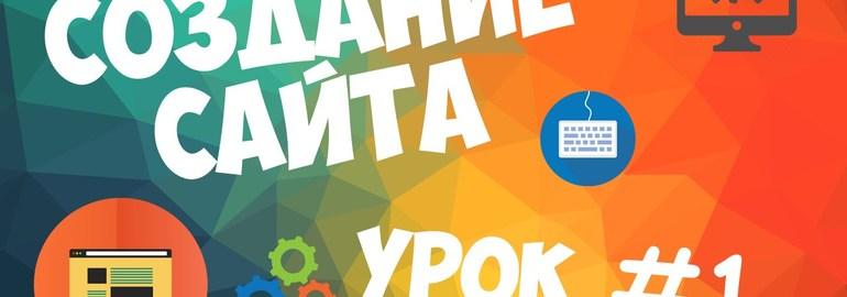 Обложка: Курс «Создание динамического веб-сайта»