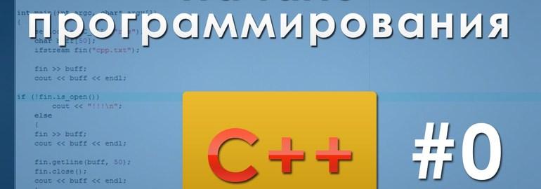 Обложка: Курс «Основы C++»