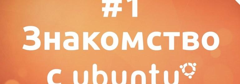 Обложка: Курс «Основы Linux на примере Ubuntu»