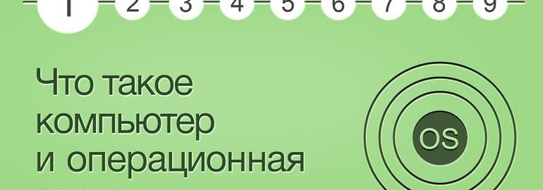 Обложка: Курс «Операционные системы»