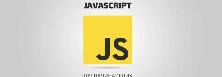 Обложка: Курс «JavaScript для начинающих»
