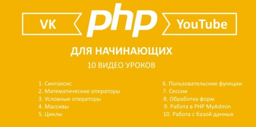 Обложка: Видеокурс для начинающих по PHP