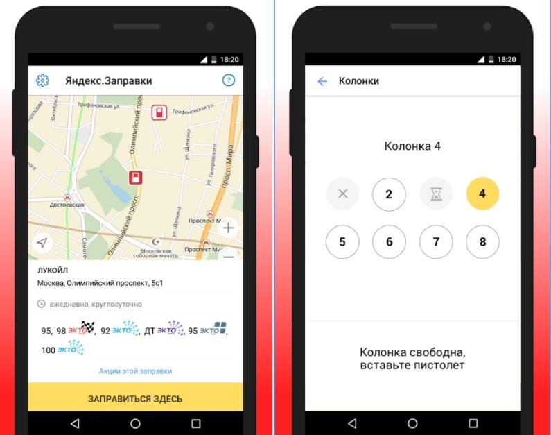 Яндекс.Заправки