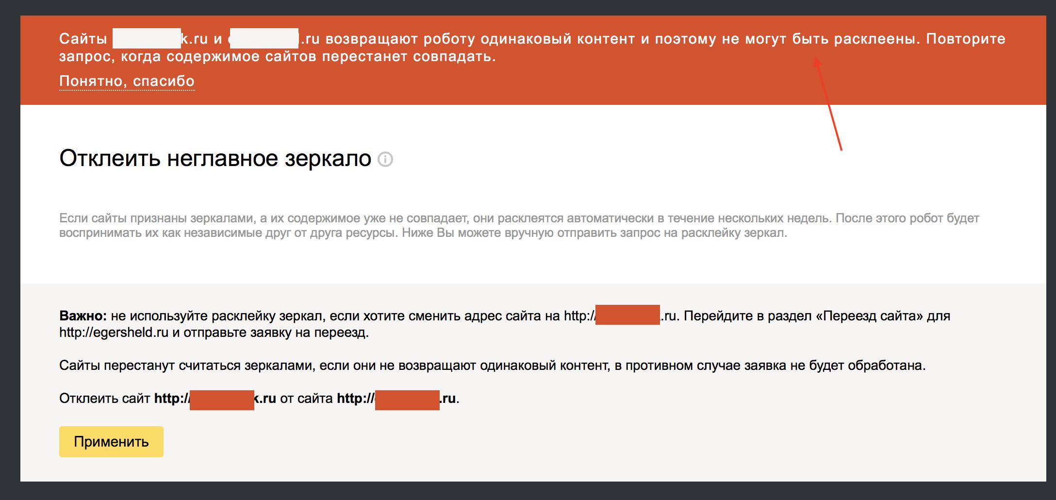Уязвимость в Яндекс.Вебмастер
