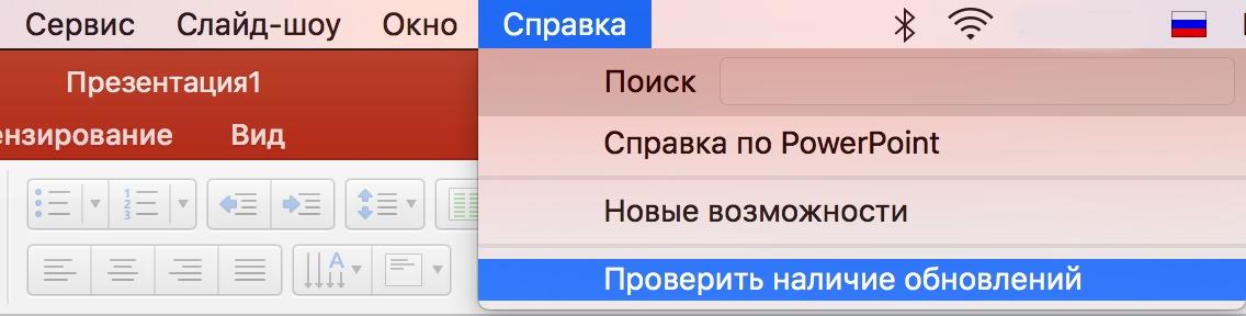 Проверить наличие обновлений PowerPoint