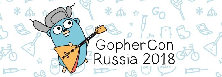 GopherCon Russia 2018