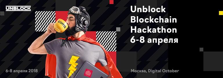 Unblock Blockchain