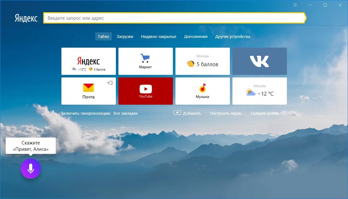 Скриншот из Яндекс.Браузера: Скажите «Привет, Алиса!»