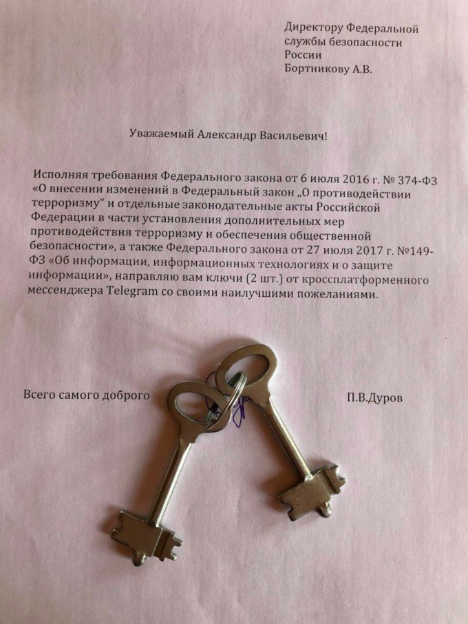 ключи от Telegram