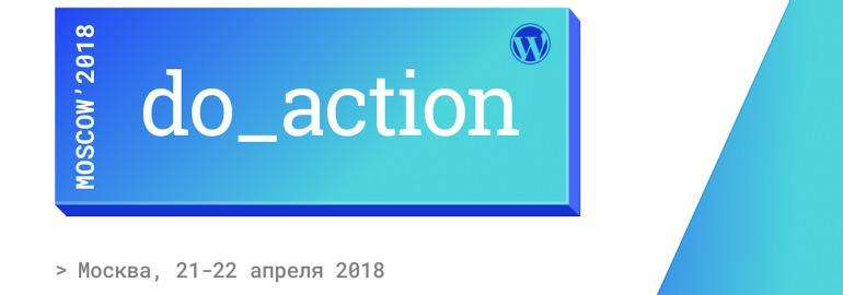 Логотип do_action