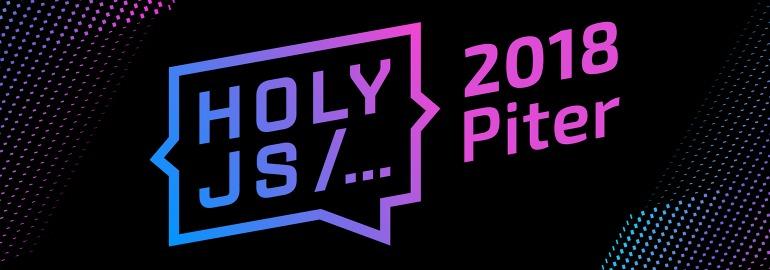 Иллюстрация: HolyJS 2018 Piter