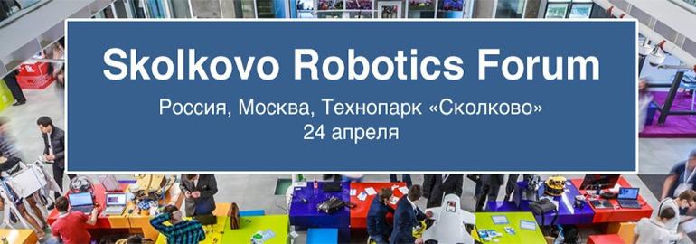Иллюстрация: Skolkovo Robotics