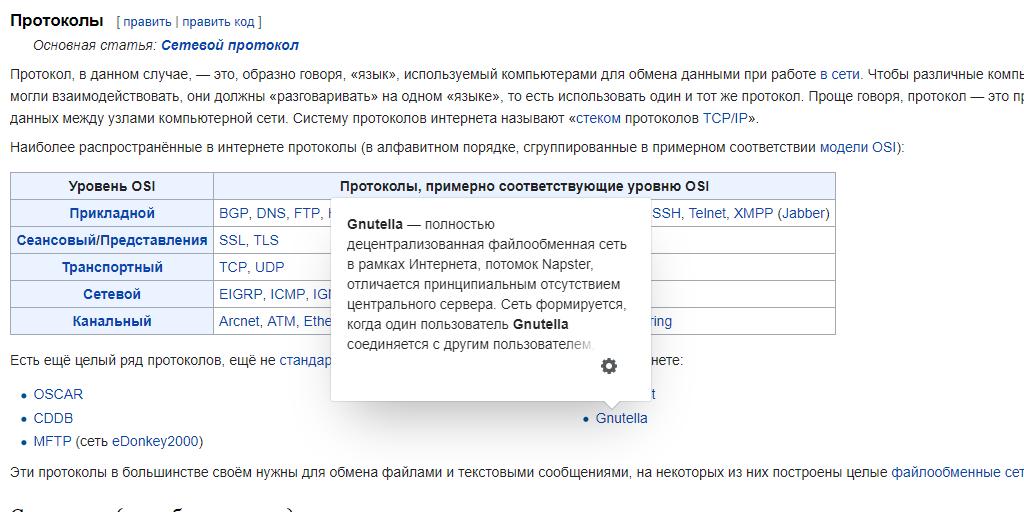 Пример всплывающего окошка в Википедии