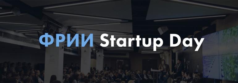 Иллюстрация: ФРИИ Startup Day