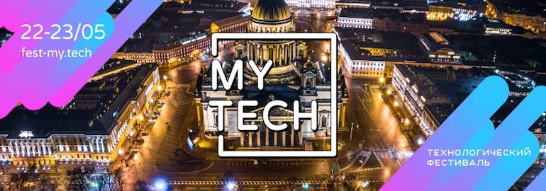 Иллюстрация: фестиваль My.Tech
