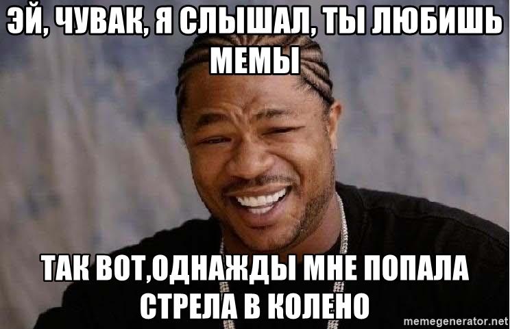 Meme example