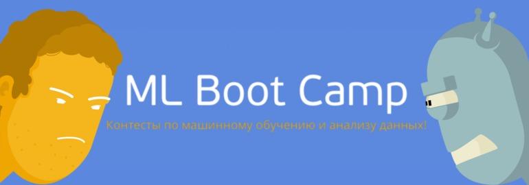 Иллюстрация: ML BOOT CAMP