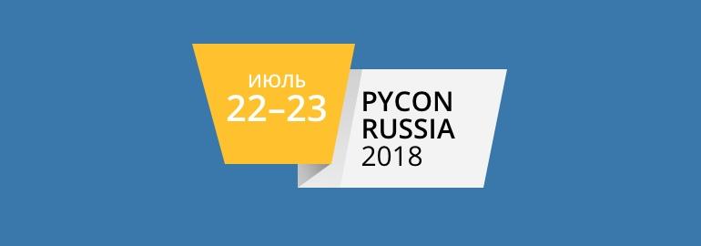 Иллюстрация: PyCon Russia 2018