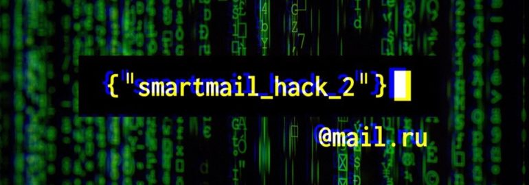 Иллюстрация: SmartMail Hack 2
