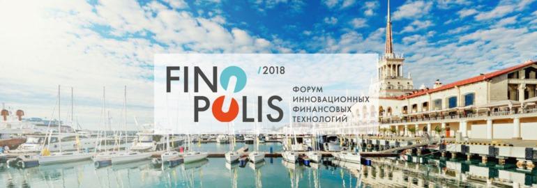Обложка: Конкурс финтех-стартапов FINOPOLIS 2018